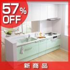 ラクシーナ システムキッチン I型造作対面プラン W2550mm 食洗機&ガラストップガスコンロ&ほっとくリーンフード G30