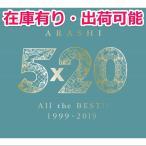 Yahoo!ビューティライフKRY嵐 5×20 All the BEST!! 1999-2019 (初回限定盤2) (4CD+DVD)  在庫有り、出荷可能