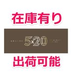 嵐 5×20 All the BEST!! 1999-2019 (初回限定盤1) (4CD+DVD) (6月29日出荷予定 予約 キャンセル不可)