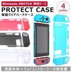 ニンテンドー 任天堂 Nintendo スイッチ switch カバー ケース ハードケース 保護カバー クリア カバー ケース ジョイコン Joy-Con 画面 保護 フルカバー