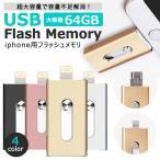 USBメモリ 64gb iPhone iPad 対応 フラッシュドライブ ライトニング  lightning 大容量 USB3.0 スマホ 外付け USBメモリー メモリースティック PC メモリ