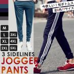 ジョガーパンツ メンズ  スウェットパンツ レディース  サイドライン ファッション スキニー ストレッチ ブラック サイクル 近場 運動 おしゃれ