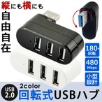 USB ハブ 3ポート 回転式 USB 2.0 縦付け可能 3口 黒 白 Windows Mac 人気 OS Linux 対応 拡張 軽量 ブラック ホワイト 複数