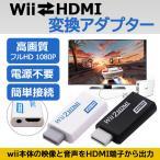 wii HDMI 変換 接続 hdmi変換アダプタ Wii WII hdmi 接続方法 本体 テレビ コネクター コンバーター コネクタ