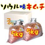 【冷蔵】ソウル味キムチ 10kg <韓国キムチ・本場キムチ>