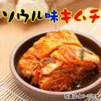 【冷蔵】ソウル味キムチ 1kg <韓国キムチ・本場キムチ>