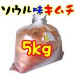 【冷蔵】ソウル味キムチ 5kg <韓国キムチ・本場キムチ>