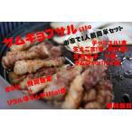 其它 - 高級豚バラ(お家で2人前簡単セット)高級豚バラ(お家で2人前簡単セット)+500セット<韓国食品・韓国食材>
