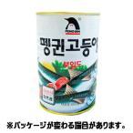 ペンギンさば缶詰め 400g <韓国食品・韓国食材>