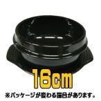 『韓餐』トッペギセット(4号) 16cm