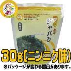 ショッピング韓国 『カンシネ』味付けジャバン(ガーリック味) 30g <韓国のり・韓国海苔>