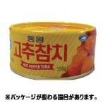 『東遠(ドンウォン)』唐辛子ツナ缶詰 150g <韓国食品・韓国食材>