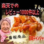 《冷凍》日本チャンジャ(タラ塩辛) 1kg <韓国キムチ・本場キムチ>