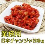 《冷凍》[業務用]日本チャンジャ(タラ塩辛)200kg <韓国キムチ・本場キムチ>