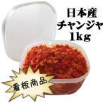 《冷凍》日本チャンジャ(タラ塩辛) 1kg