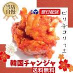 《冷凍》韓国チャンジャ(タラ塩辛) 1kg <韓国キムチ・本場キムチ>