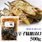 【冷蔵】唐辛子味噌漬け 500g <韓国キムチ・本場キムチ>