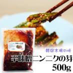 【冷蔵】ニンニクの芽 500g <韓国キムチ・本場キムチ>