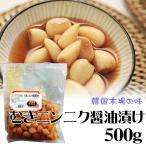 【冷蔵】むきニンニク醤油漬け 500g <韓国キムチ・本場キムチ>