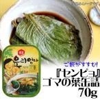 『センピョ』えごまの葉(ケンニプ)缶詰 70g <韓国食品・韓国食材>
