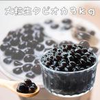 ★ 《冷凍》大人気-台湾産大粒生タピオカブラック3kgブラックタピオカ