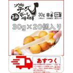 送料無料冷凍ソウルチーズボール(30g×20個セット)大人気新大久保モッツァレラチーズモチモチ食感