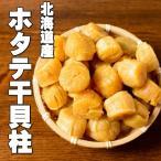 ホタテ干貝柱 10粒  無添加 北海道産