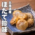 ベビーホタテ珍味 50g 北海道産