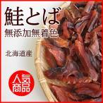 鮭とば 皮なし 200g 無添加無着色 北海道産