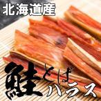 鮭とばハラス 390g 北海道産