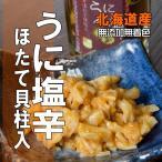 うに塩辛ほたて貝柱入 60g 北海道産雲丹使用 無添加無着色