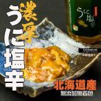うに塩辛 60g 北海道産雲丹使用 無添加無着色