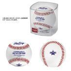 ローリングス ASBB21CR・3558OHTANI MLB(R) 2021オールスター公式試合球&大谷翔平選手オールスター出場記念ボール [2点セット]
