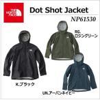 【2017 Spring&Summer】【送料無料】THE NORTH FACE/ノースフェイス Dot Shot Jacket(ドットショットジャケット)/NP61530【アウトドア】【ハードシェル】