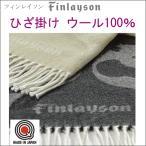 ショッピングひざ掛け ひざ掛け ウール100% フィンレイソン AJATUS(アヤトス) finlayson 日本製 ラッピング無料