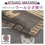 ショッピングひざ掛け ひざ掛け ウール100% マタノアツコ ATSUKO MATANO 日本製 ラッピング無料