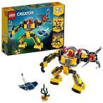 レゴクリエイター海底調査ロボット31090知育玩具ブロックおもちゃ女の子男の子