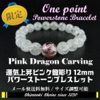 一粒パワーストーンブレスレット ピンク彫り龍12mm&クラック水晶 白崎八幡宮で祈願済み