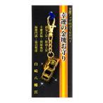 金運アップのゴールドバー 幸運の金塊(金色)お守り キーホルダー祈願済み/開運招福/運気上昇
