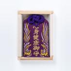 心身健康お守り(紫) 桐箱入り 神社で祈願済み
