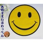 【送料62円】特大スマイルマーク/アイロンアップリケワッペン/刺繍/ニコちゃんマーク