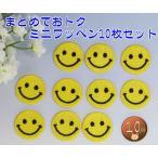 【送料62円】スマイルマークS黄色/プチ徳10枚セット/アイロンアップリケワッペン/刺繍/ニコちゃんマーク