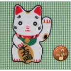 送料63円/招き猫/アイロンワッペン/刺繍/アップリケ/まねきねこ/ネコ/動物