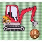 【送料62円】ミニショベルカー/ユンボ/アイロンアップリケワッペン/刺繍/乗り物/働く自動車/工事