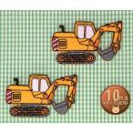 【送料62円】ショベルカーb_s/ユンボ/2枚セット/アイロンアップリケワッペン/刺繍/乗り物/働く自動車/工事
