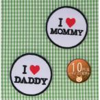 送料63円/I LOVE MOMMY・DADDYセット/アイロンワッペン/刺繍/アップリケ/母の日/父の日/感謝/ファミリー