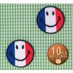 【送料62円】フランススマイル/2枚セット/アイロンアップリケワッペン/刺繍/スマイル/ニコちゃん/ニコニコマーク/国旗