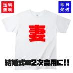 【おもしろTシャツ】妻
