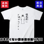 【おもしろTシャツ】宗教的にNG