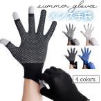 手袋 メンズ ショート 滑り止め 薄手 UVカット 男女兼用 指あり 紫外線対策 アウトドア 運動 サイクリング 釣り お出かけ 日焼け止め